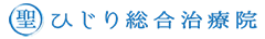 聖 ひじり総合治療院 名古屋市瑞穂区の腰痛解決 鍼灸・整体・マッサージ