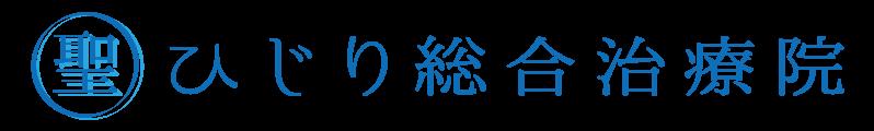 聖 ひじり総合治療院|名古屋市瑞穂区の腰痛解決|鍼灸・整体・マッサージ